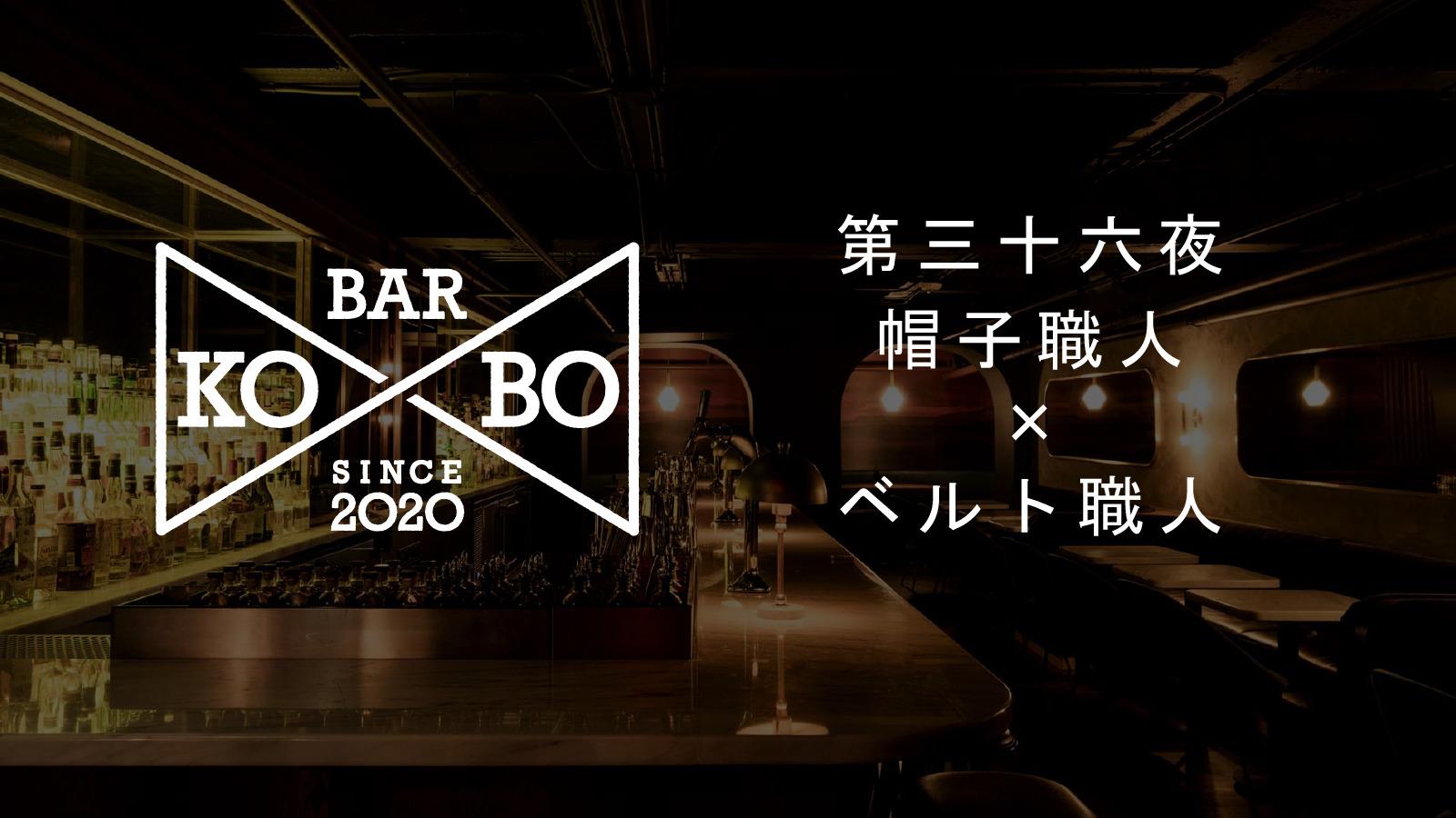 【Bar KO-BO 第三十六夜】帽子職人×ベルト職人