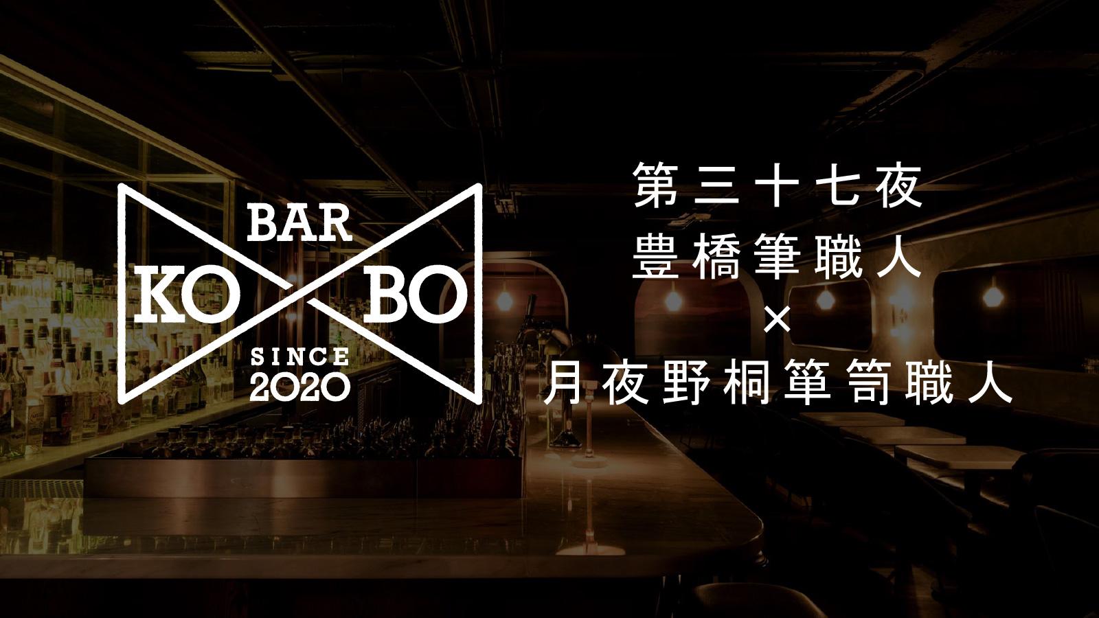 【Bar KO-BO 第三十七夜】豊橋筆職人×月夜野桐箪笥職人