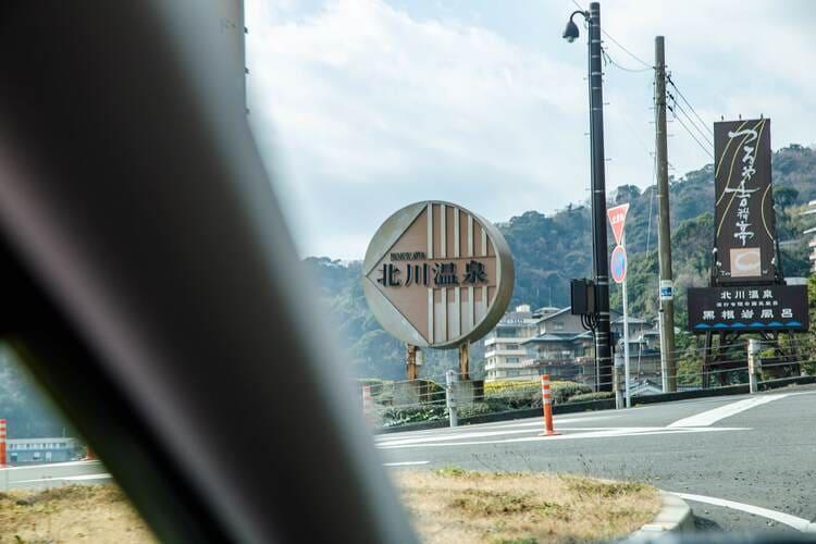 北川温泉の看板