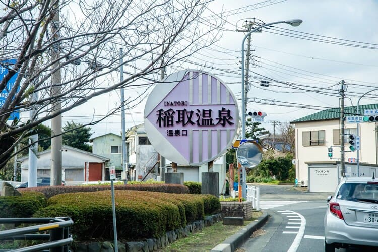 稲取温泉の看板