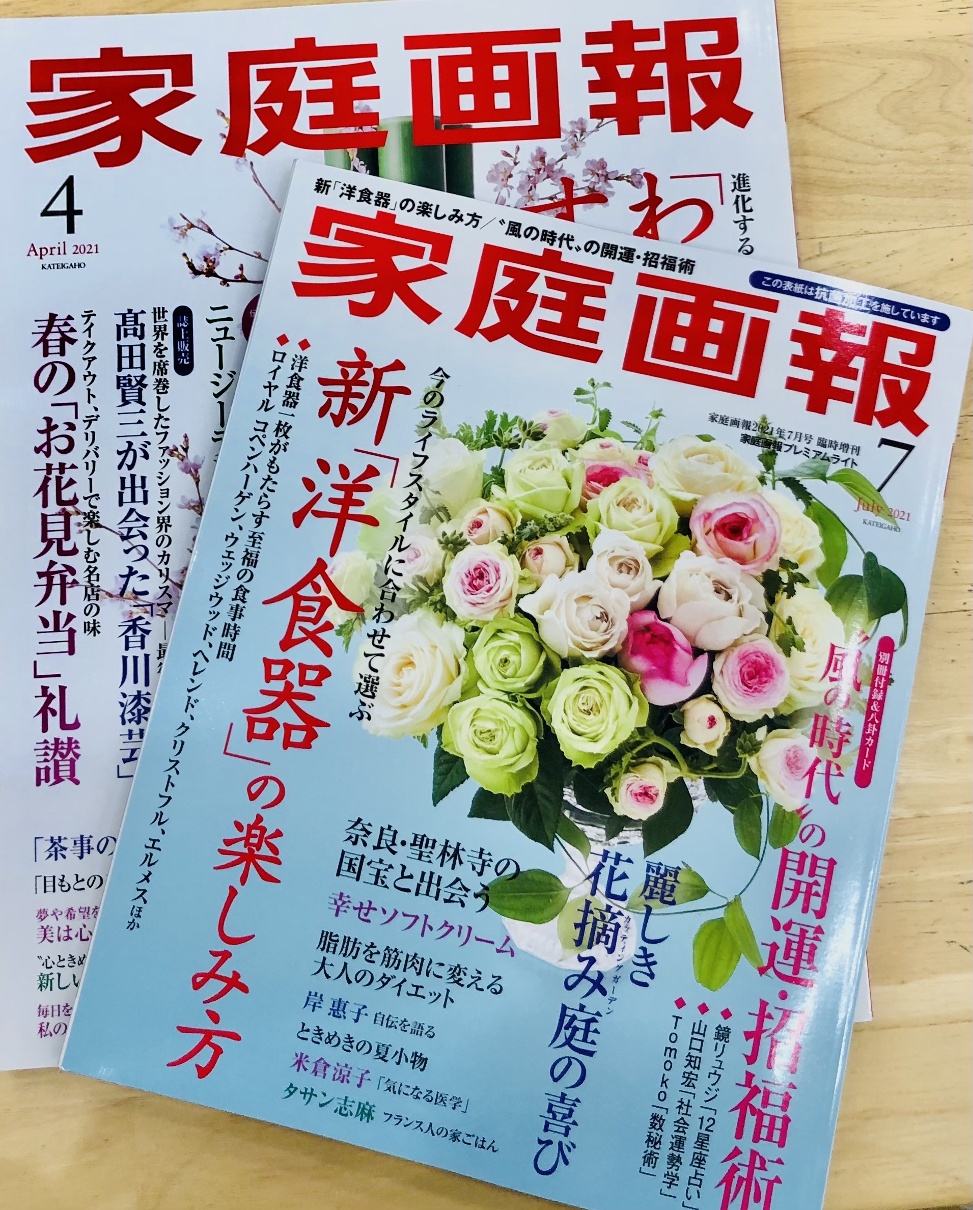 家庭画報4月号、7月号の写真