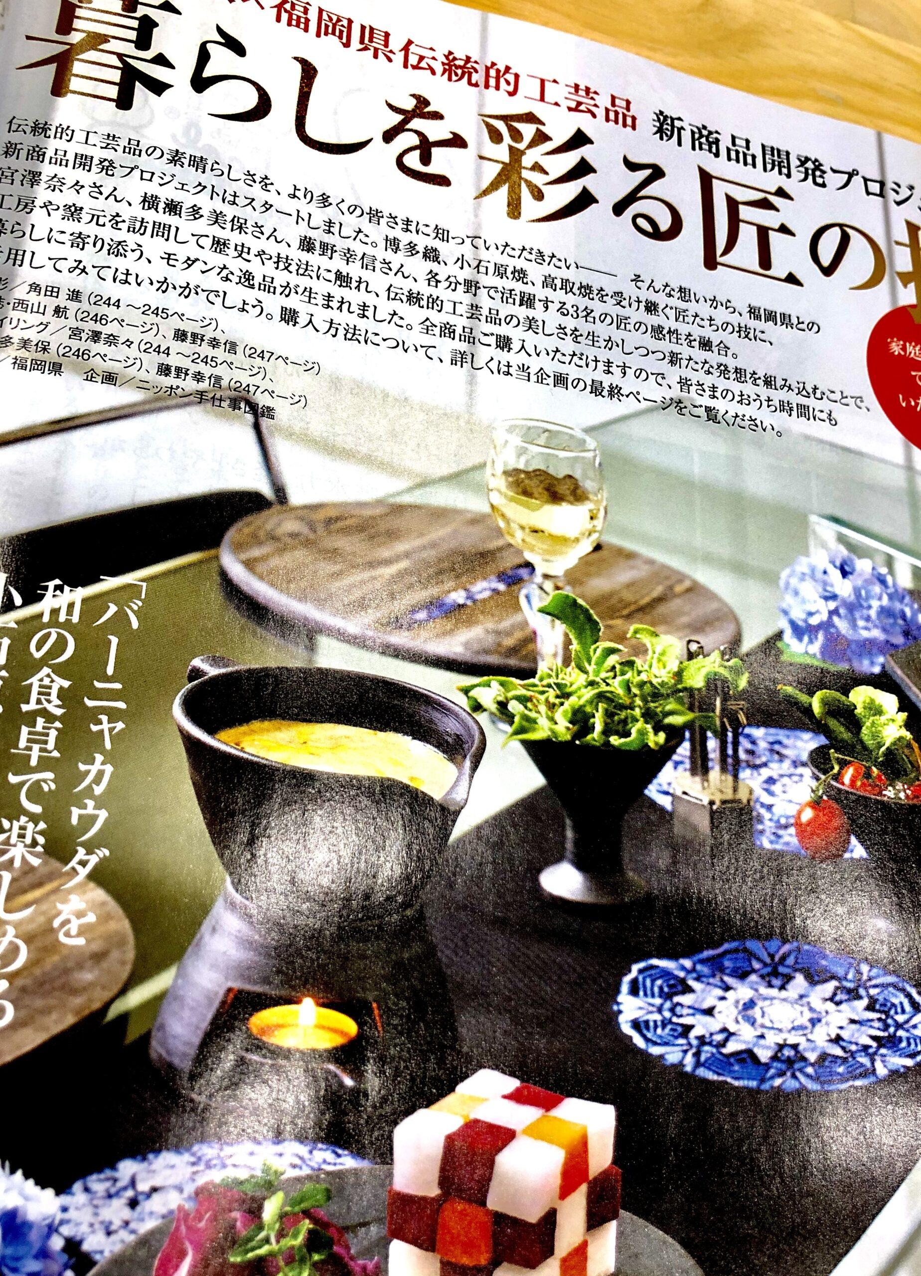 家庭画報7月号の特集ページの写真