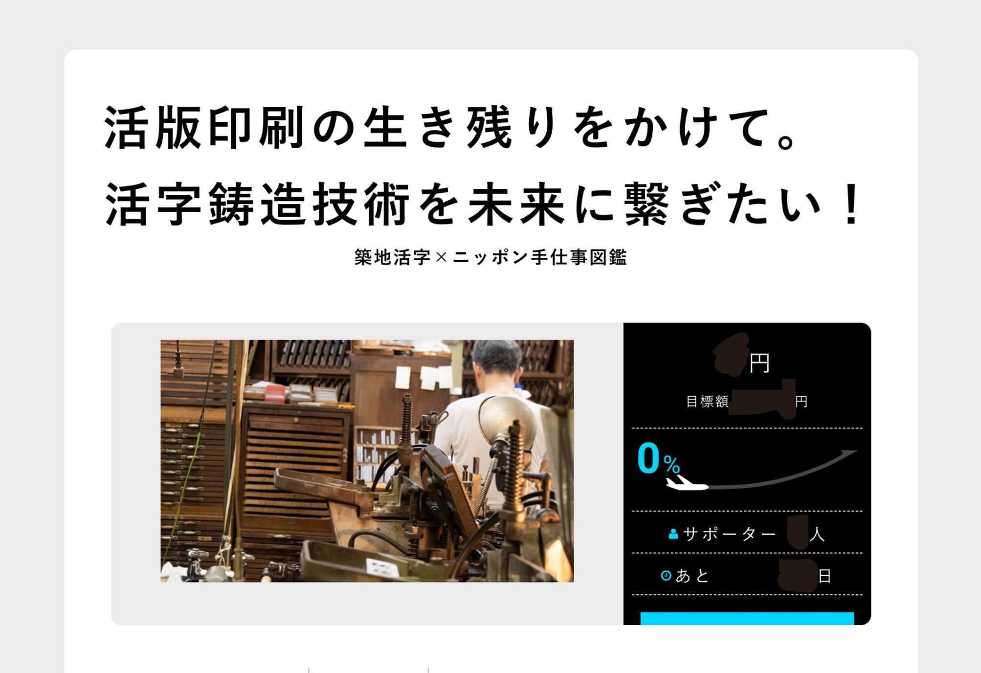 築地活字さんのプロジェクトサイト