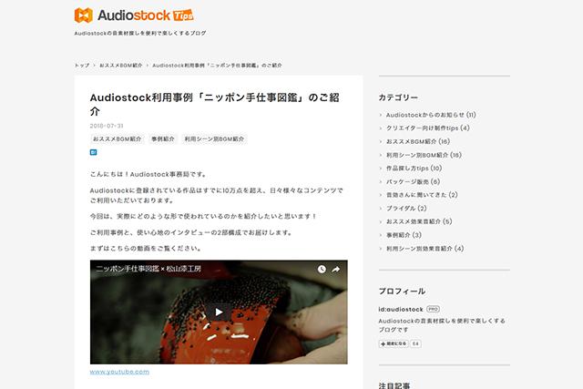 Audiostock利用事例
