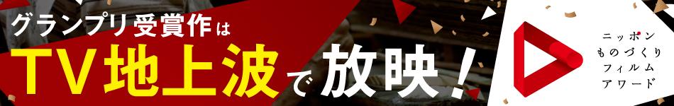 ニッポンものづくりフィルムアワード