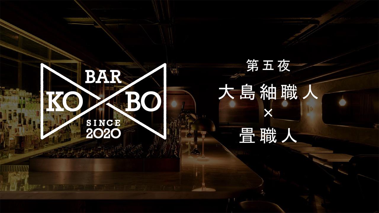 【Bar KO-BO 第五夜】大島紬職人×畳職人