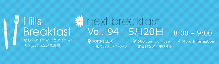 Hills Breakfast Vol.94