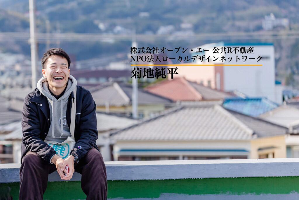菊地順平さん