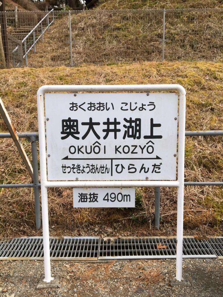 oikojo_eki