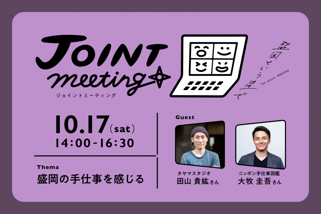 JOINT meeting
