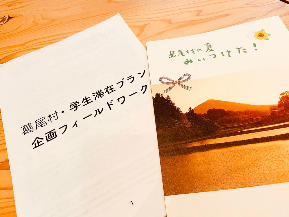 葛尾村 学生滞在プラン 企画フィールドワーク