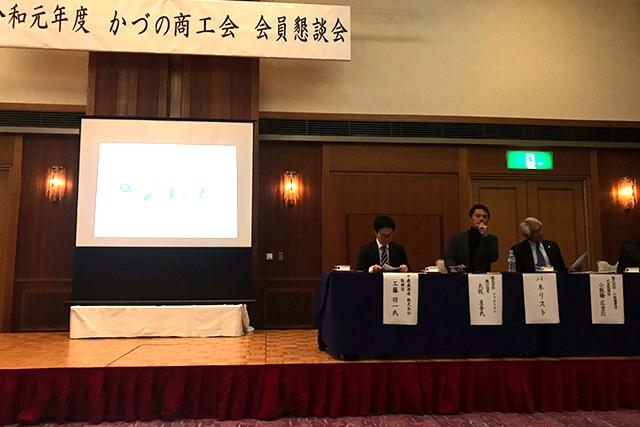かづの商工会会員懇談会 パネルディスカッション