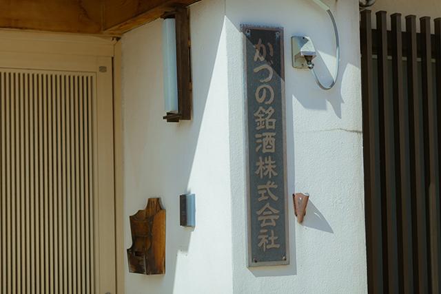 かづの銘酒株式会社