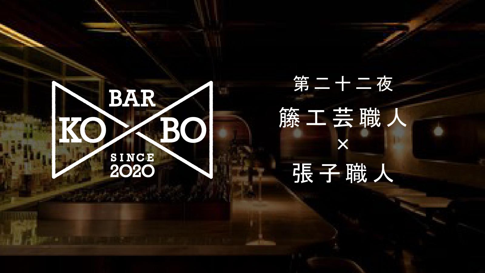 【Bar KO-BO 第二十二夜】籐工芸職人×張子職人