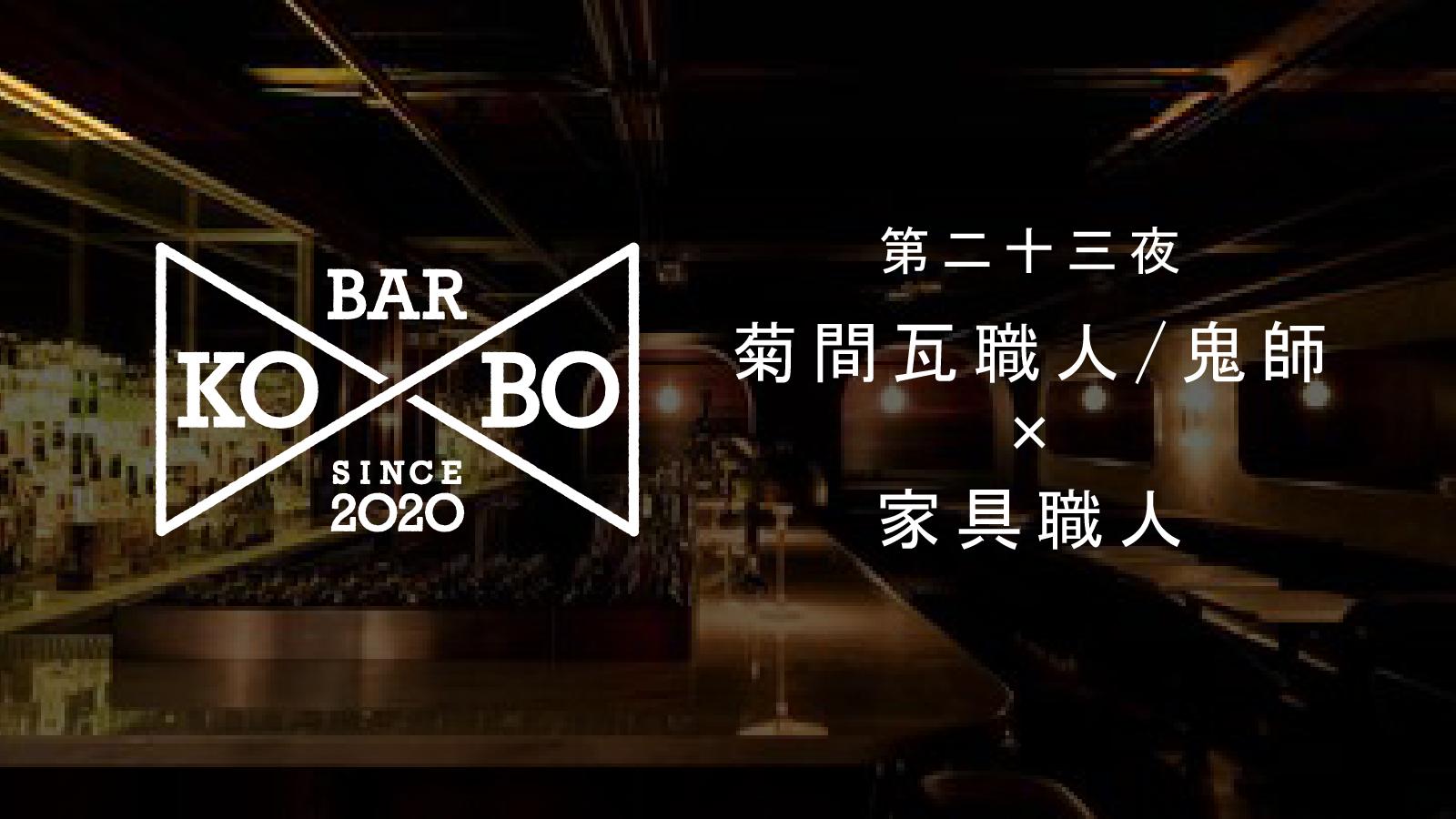 【Bar KO-BO 第二十三夜】菊間瓦職人/鬼師×家具職人