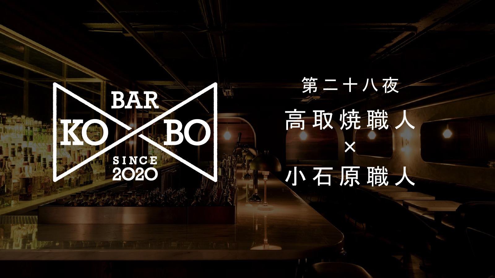 【Bar KO-BO 第二十八夜】高取職人×小石原職人