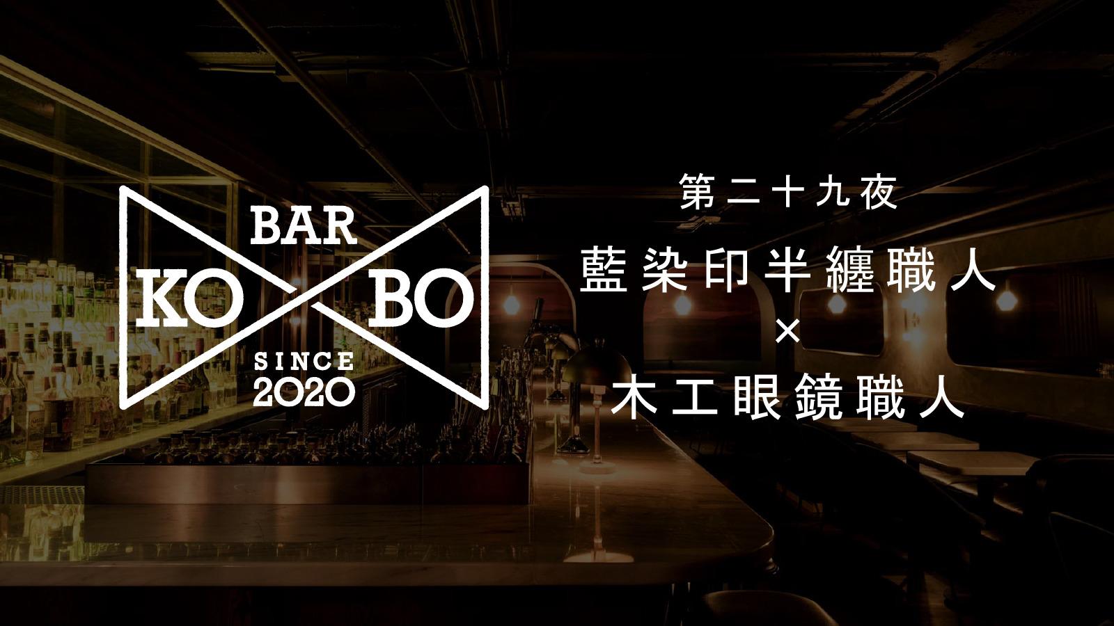 【Bar KO-BO 第二十九夜】藍染印半纏職人×木工眼鏡職人