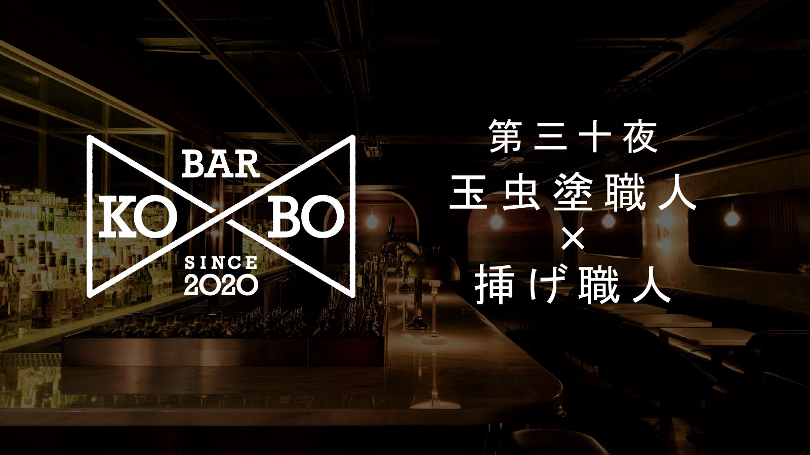 【Bar KO-BO 第三十夜】玉虫塗職人×挿げ職人