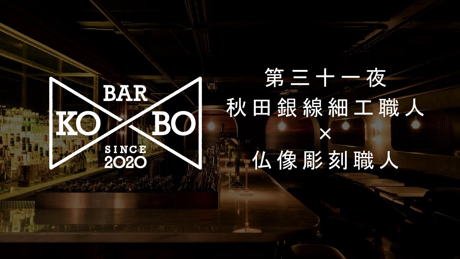 【Bar KO-BO 第三十一夜】秋田銀線細工職人×仏像彫刻職人