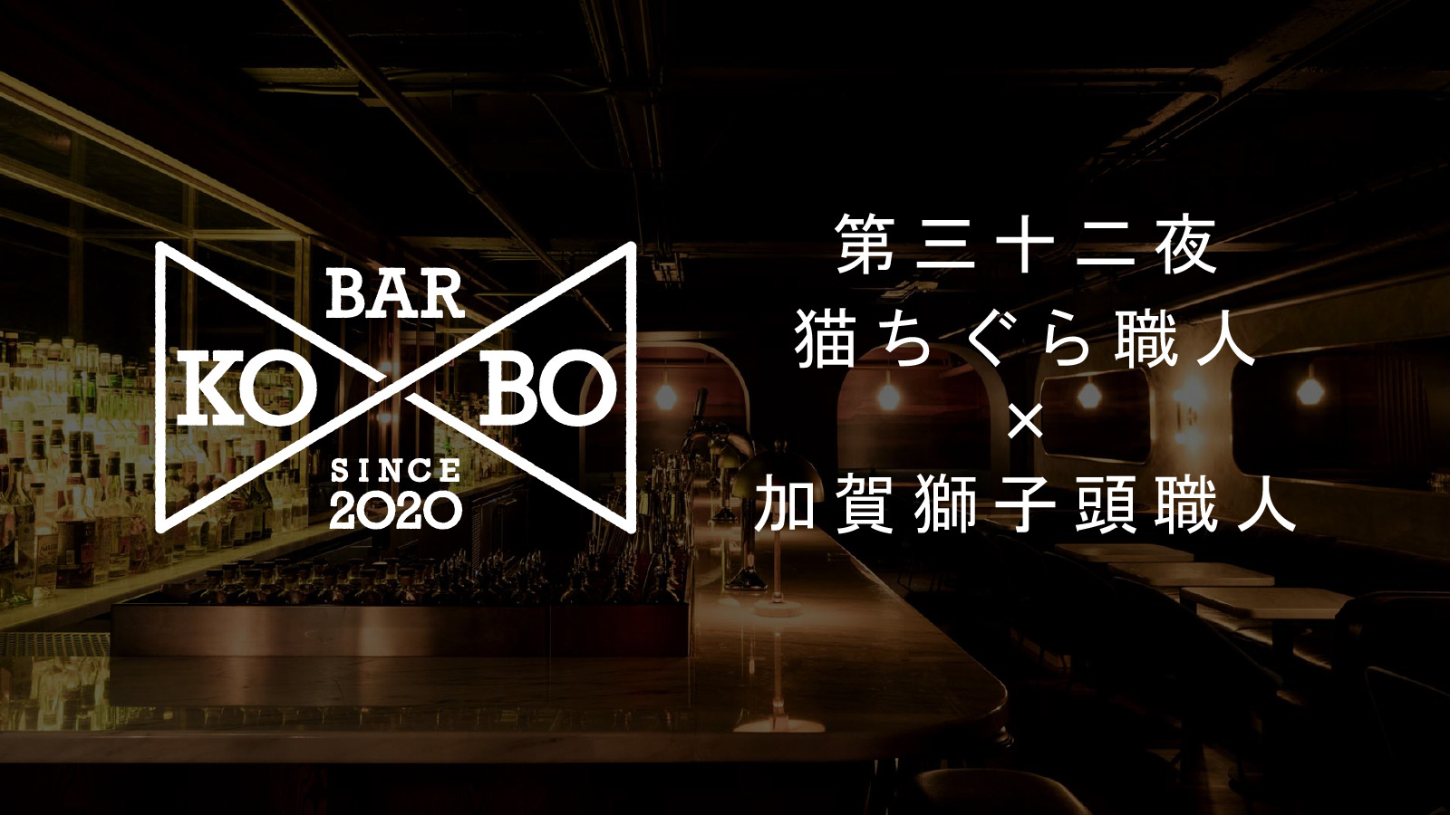 【Bar KO-BO 第三十二夜】猫ちぐら職人×加賀獅子頭職人