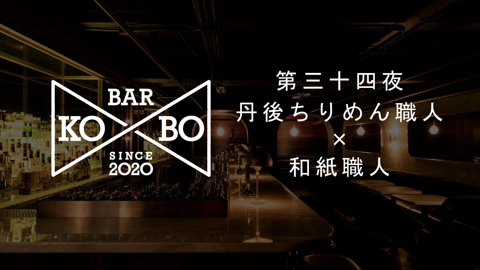 【Bar KO-BO 第三十四夜】丹後ちりめん職人×和紙職人
