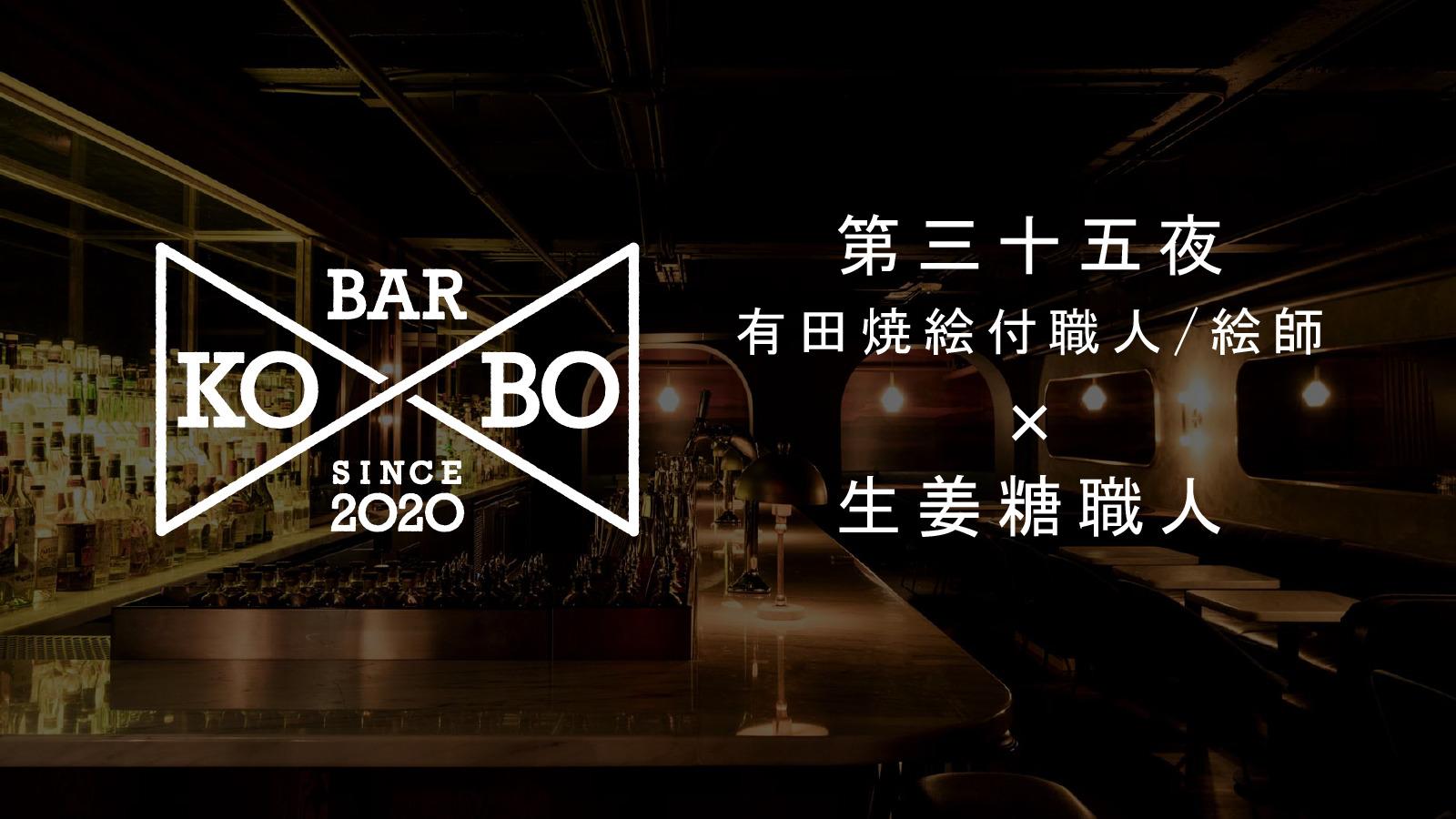 【Bar KO-BO 第三十五夜】生姜糖職人×有田焼絵付職人/絵師
