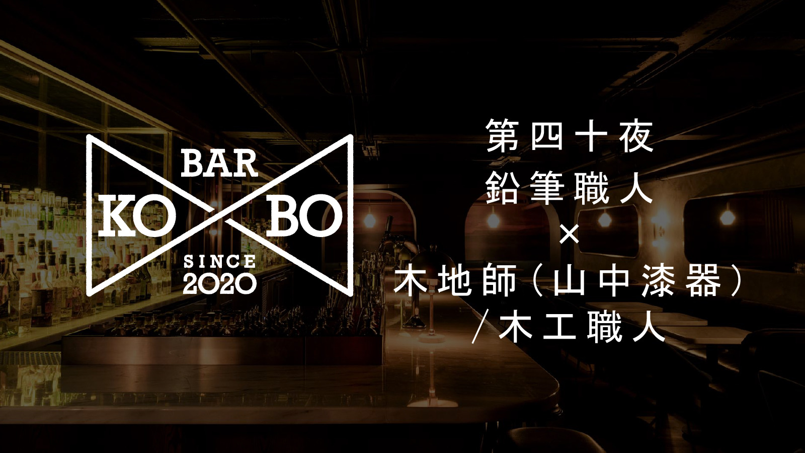 【Bar KO-BO 第四十夜】鉛筆職人×木地師(山中漆器)/木工職人