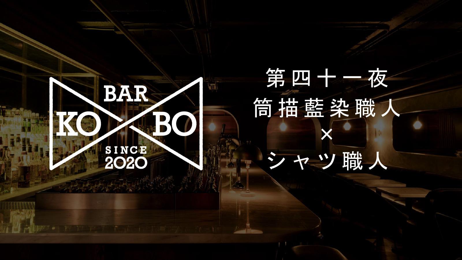 【Bar KO-BO 第四十一夜】筒描藍染職人×シャツ職人