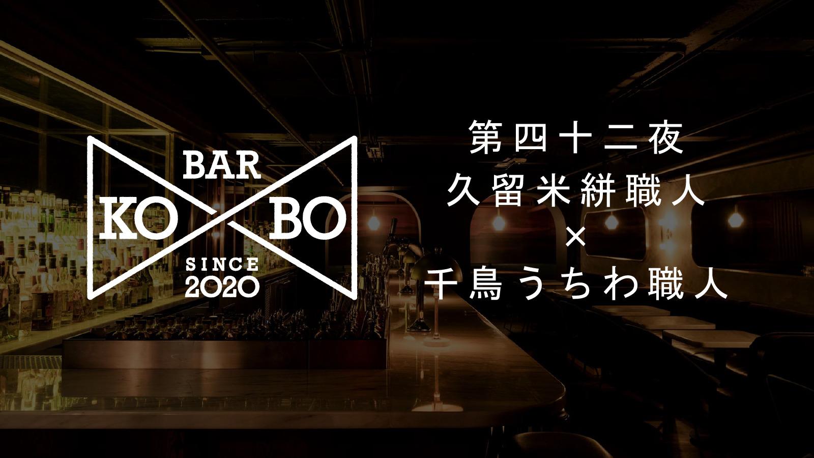 【Bar KO-BO 第四十二夜】久留米絣職人×千鳥うちわ職人