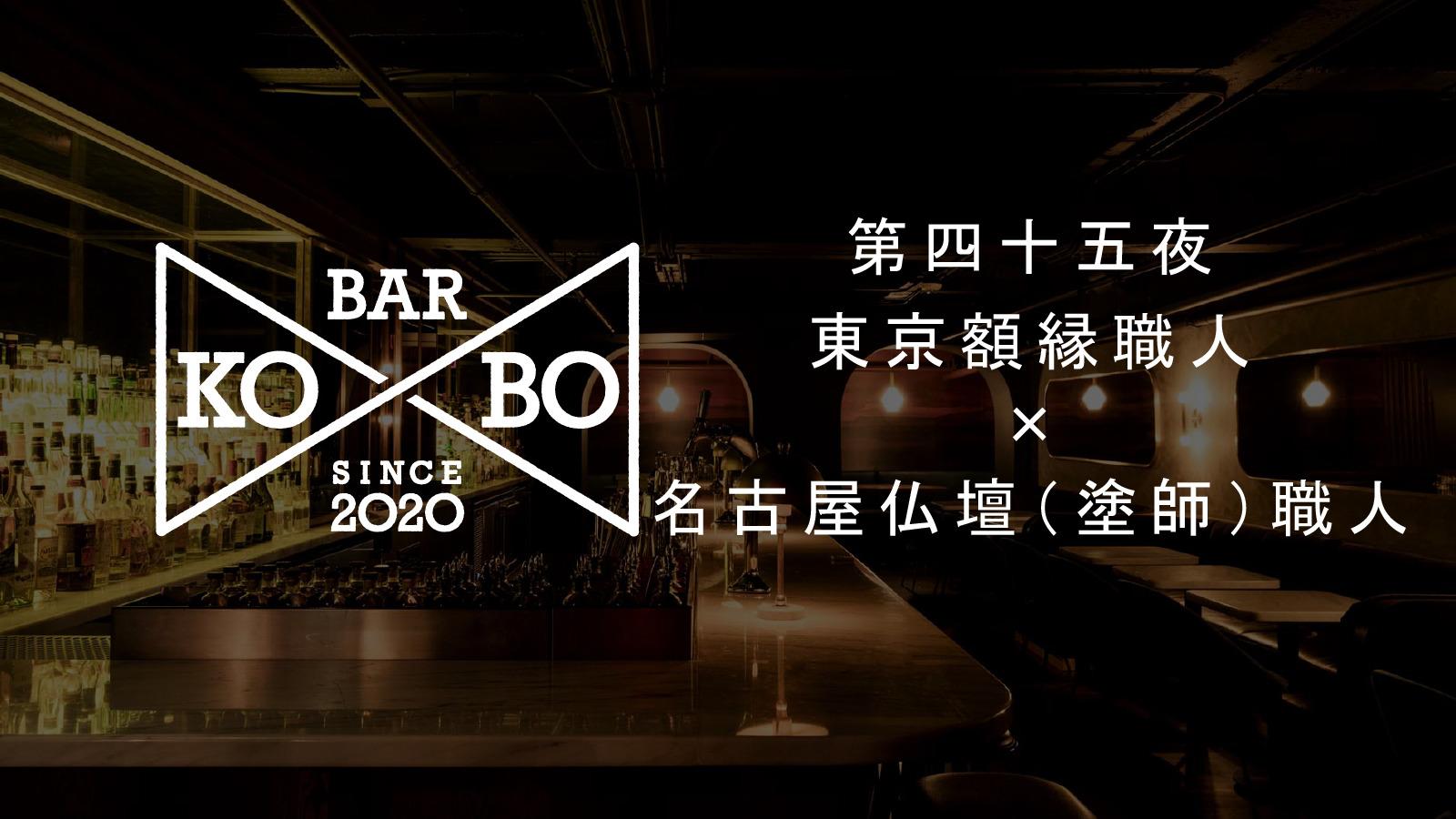 【Bar KO-BO 第四十五夜】東京額縁職人×名古屋仏壇(塗師)職人