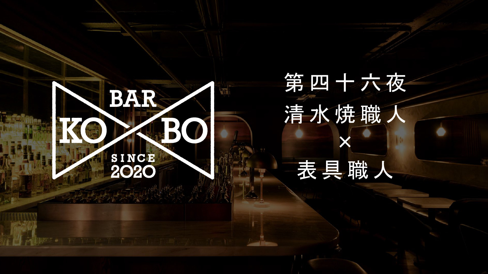 【Bar KO-BO 第四十六夜】清水焼職人×表具職人