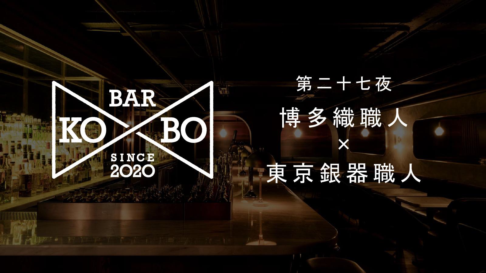 【Bar KO-BO 第二十七夜】博多織職人×東京銀器職人