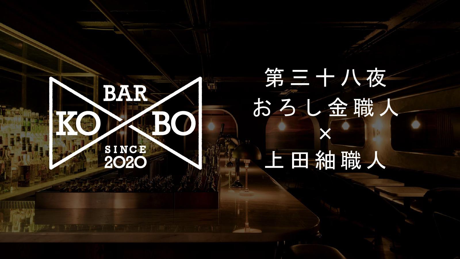 【Bar KO-BO 第三十八夜】おろし金職人×上田紬職人