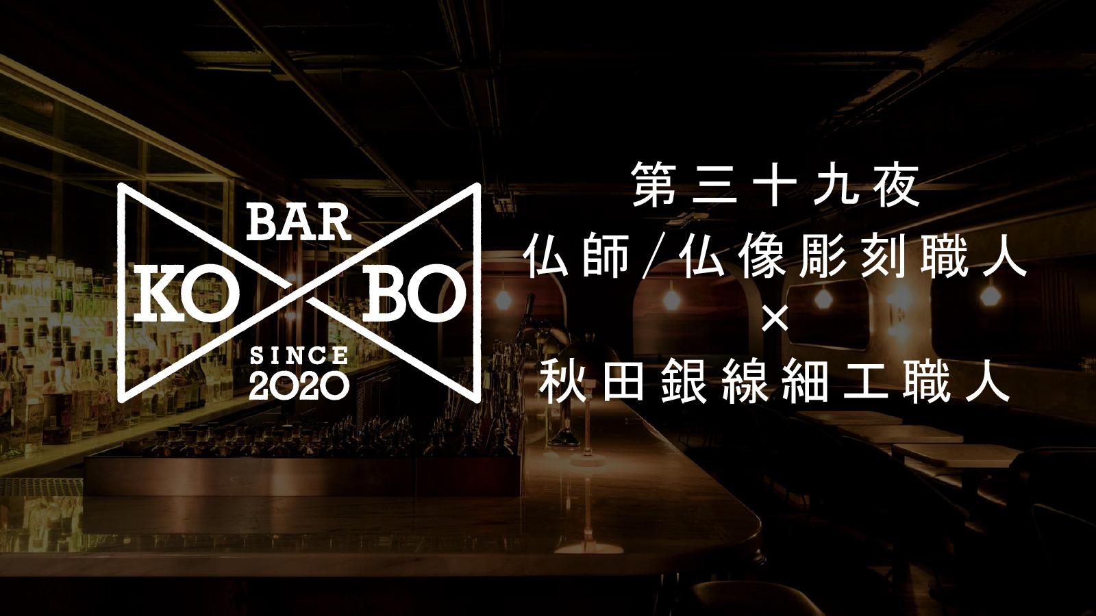 【Bar KO-BO 第三十九夜】仏師/仏像彫刻職人×秋田銀線細工職人