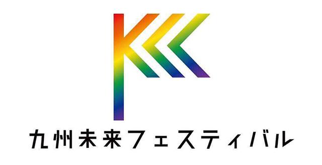 『九州未来フェスティバル2018』にふたりごと文庫編集長 浅野有希がゲストとして登壇
