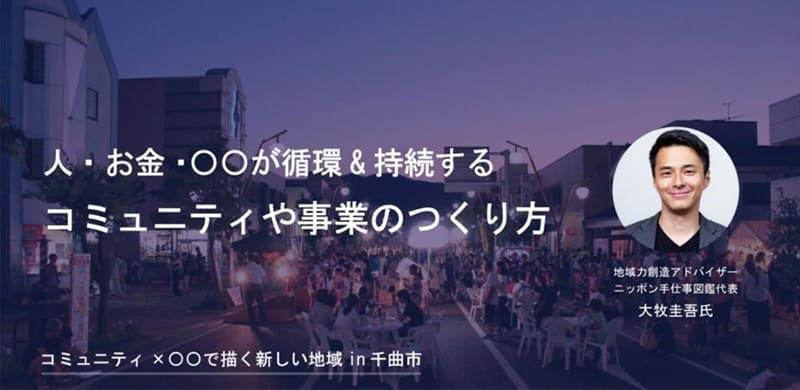 コミュニティ×〇〇で描く新しい地域講座(第4回)