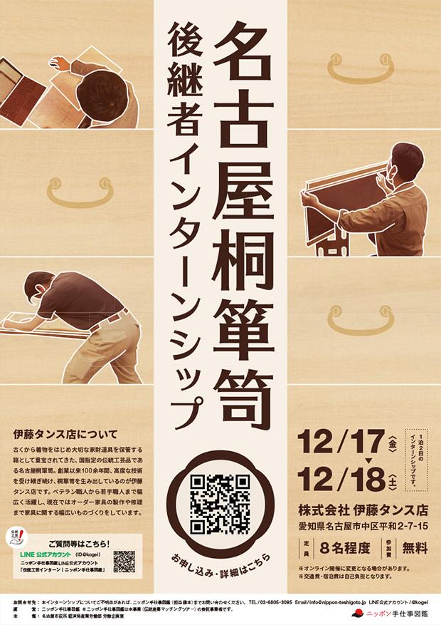 名古屋桐箪笥後継者インターンシップポスター