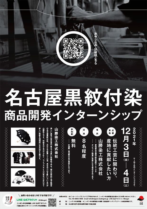 名古屋黒紋付染商品開発インターンシップポスター