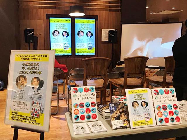 書籍「子どものためのニッポン手仕事図鑑」特別イベントを開催1