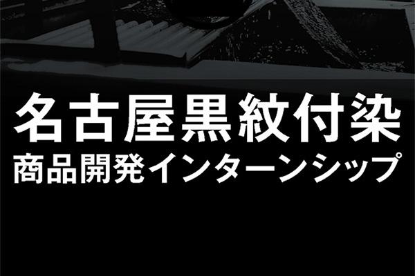 名古屋黒紋付染商品開発インターンシップ