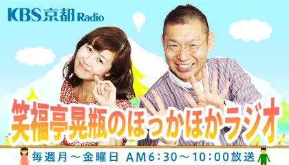 KBS京都『笑福亭晃瓶のほっかほかラジオ』