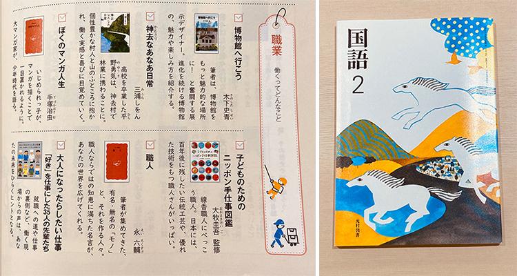 2021年度版中学2年生の国語の教科書