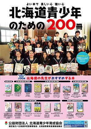 北海道青少年のための200冊
