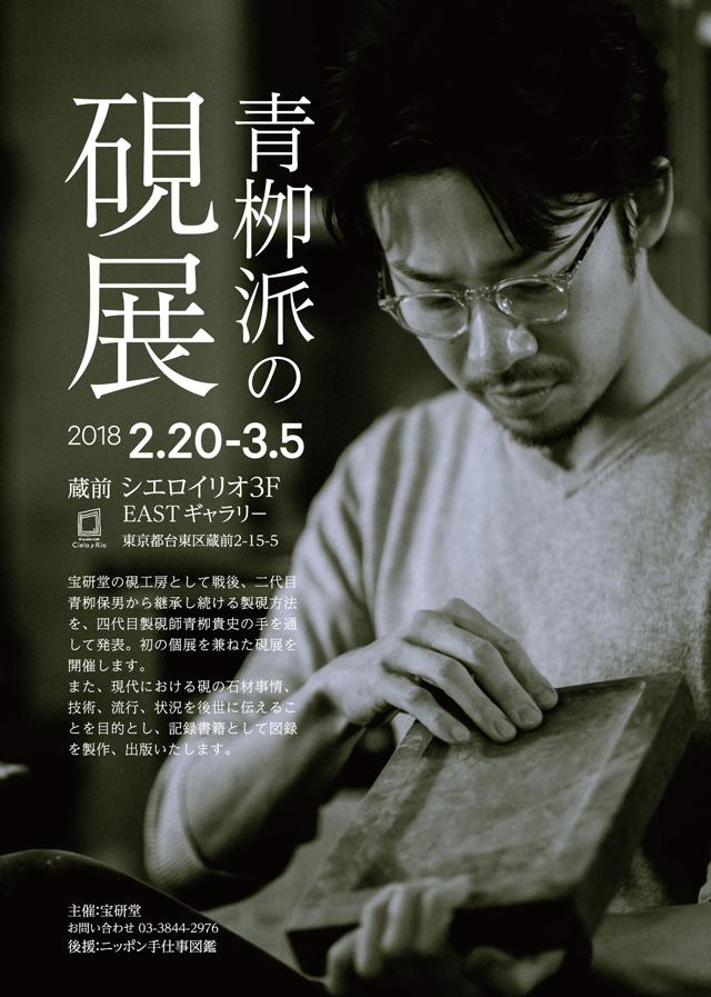 製硯師 青栁貴史