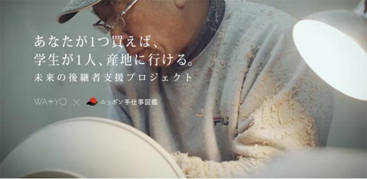 「WA+YO」×「ニッポン手仕事図鑑」未来の後継者支援プロジェクト