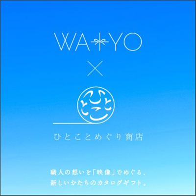 「WA+YO」×「ニッポン手仕事図鑑」未来の後継者支援プロジェクト デジタルカタログギフト